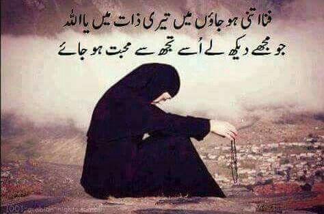 Fanaa itni ho jaaoon main teri zaat mein ya Allah; Jo mujhe dekh le ussay tujh se mohobbat hojaaye