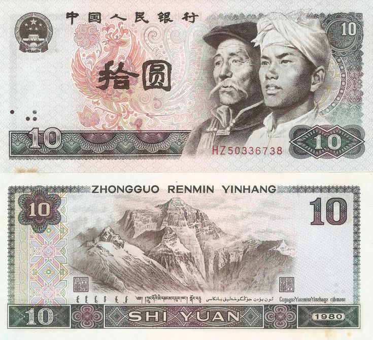 china currency | 10 Yuan 1980 China Bank Note/Paper Money Note « China Bank Notes ...