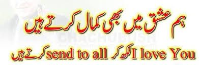 funny sms and jokes in urdu,