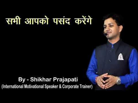 How to be liked by all in Hindi by Best Motivational Speaker