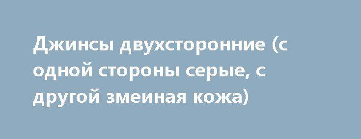 Джинсы двухсторонние (с одной стороны серые, с другой змеиная кожа) http://brandar.net/ru/a/ad/dzhinsy-dvukhstoronnie-s-odnoi-storony-serye-s-drugoi-zmeinaia-kozha/  Джинсы двухсторонние (с одной стороны серые, с другой рисунок - змеиная кожа)Окружность бедер 92см, по поясу 74см, посадка 35см,длина по внутренней стороне 78см, ширина штанины 13смЦвет СерыйСостав Катон, эластинРазмер 26 / 27Доставка и оплата любая