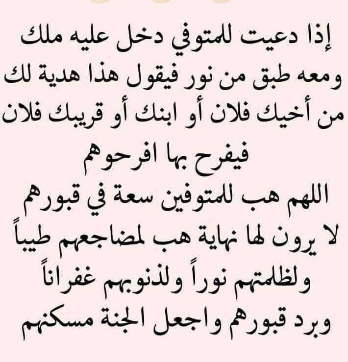 اللهم آمين يارب العالمين Arabic Quotes Quotes Math