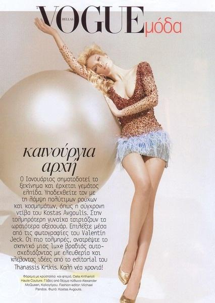Vogue GR, December 2009