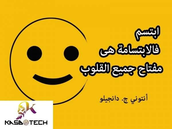 شعر غزل عن الابتسامة Phrase Character