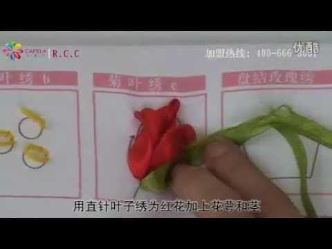 リボン刺繍つくり方講座28/41【C菊花繍c】ケイトリリアン刺繍館 - YouTube