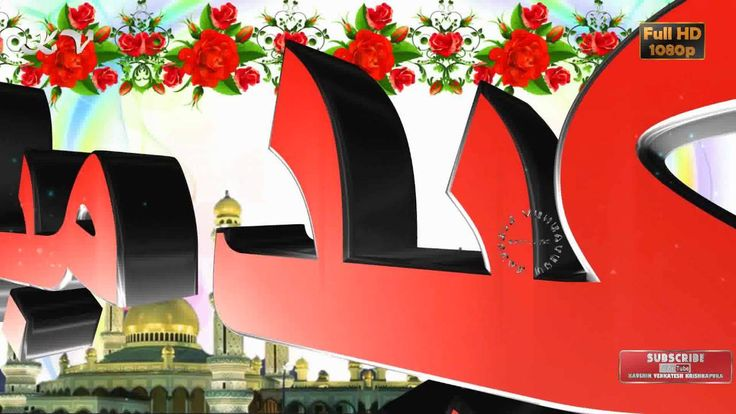 Happy Eid Mubarak, Eid Greetings, Eid Wishes, Eid Greeting Cards, Eid Sp...