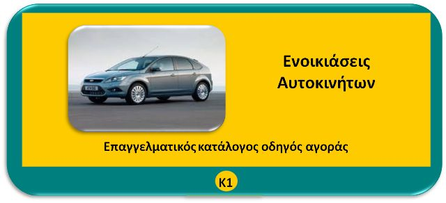 Επαγγελματικός Κατάλογος επιχειρήσεων-προσφορές-Οδηγός αγοράς-εκπτώσεις-κουπόνια-καταστήματα: Acropolis rent a car Ενοικιάσεις αυτοκινήτων Αθήνα...