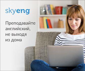 Преподаватель английского языка вакансии. Преподаватель английский язык скайп. Преподавайте английский не выходя из дома