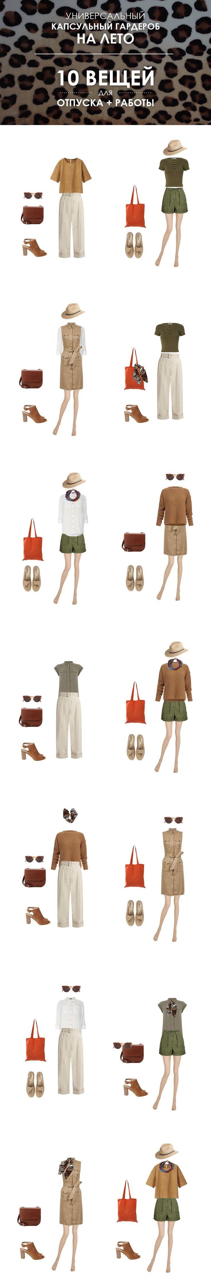капсульный гардероб на лето в стиле сафари