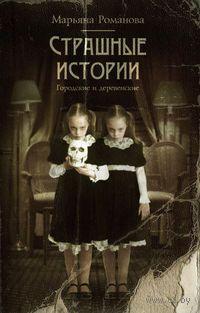 Страшные истории: городские и деревенские. Марьяна Романова