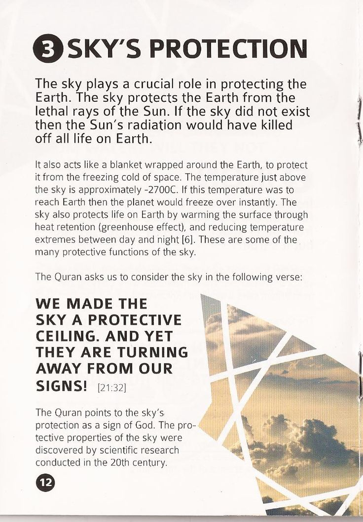 Sky's protection - science in the Quran