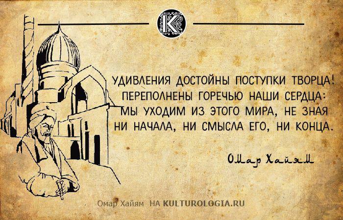 10 дерзких и мудрых рубаи восточного философа Омара Хайяма, которые актуальны и сегодня