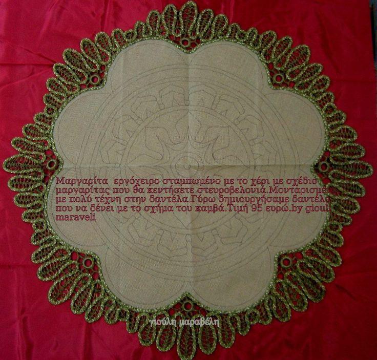 Μαργαρίτα εργόχειρο σταμπωμένο με το χέρι,με σχέδιο μαργαρίτας ροζέτας απο παραδοσιακά σχέδια ταβανιών.Μονταρισμένο με πολύ τέχνη πάνω στην χειροποίητη δαντέλα λασέ. Σχεδιάστηκε με πατρόν για  τέλεια εφαρμογή στον καμβά. Θα το κεντήσετε με σταυροβελονιά και αν λατρεύεται τις χάντρες μπορείτε να τις κεντήσετε ακόμη και στους κύκλους,με κάθετη φορά (με στριφτό μακαρόνι).Τιμή:95 ευρώ. Γιούλη Μαραβέλη- Χαλκιδα.Τηλ: 22210 74152.