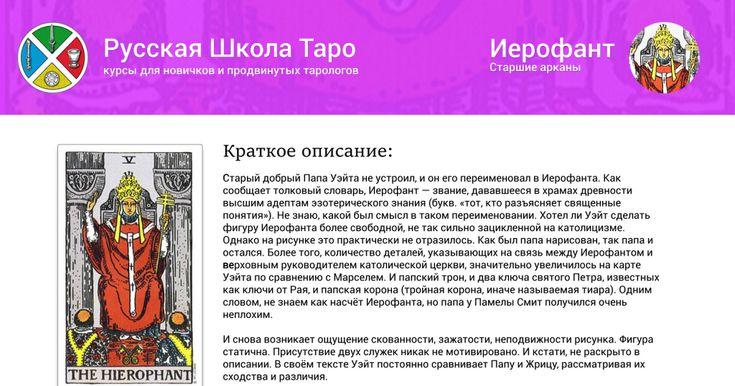 Иерофант.pdf