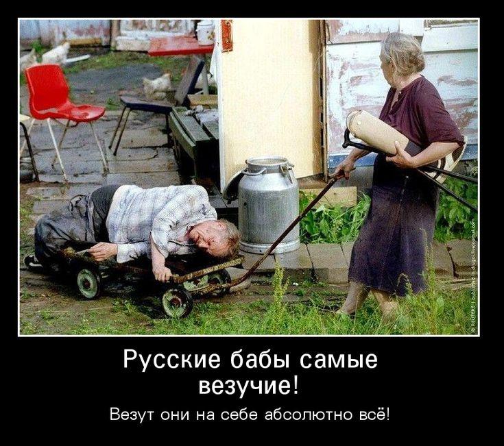 Русская баба прикольные картинки с надписью, открытке написать