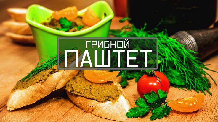 Вегетарианский рецепт. Грибной паштет