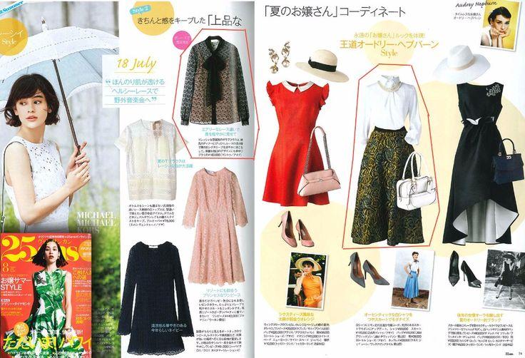 Mantù FW2017 collection on #25ansmagazine  #japan #italy #mantu #winter #fashion #style #stylish #instagood #instafashion #instalike #instamood #skirt #shirt #fashionista #style #beautiful #cute #pretty #cool