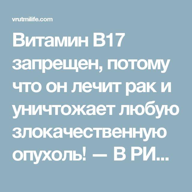 Витамин B17 запрещен, потому что он лечит рак и уничтожает любую злокачественную опухоль! — В РИТМІ ЖИТТЯ