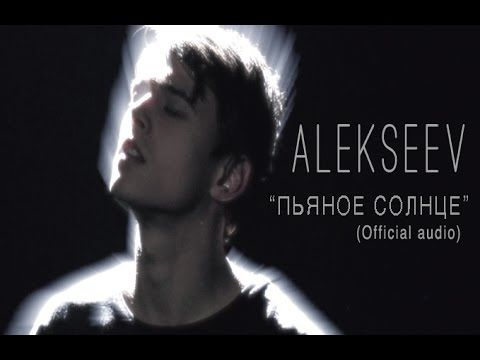 ALEKSEEV - Пьяное Солнце (official audio) - YouTube