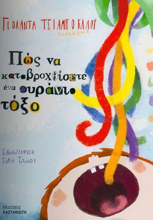 xristina's blog : Ουράνιο τόξο (2)
