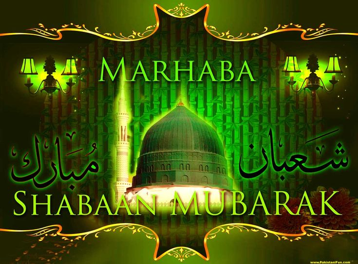 New Shaban Mubarak HD Wallpaper