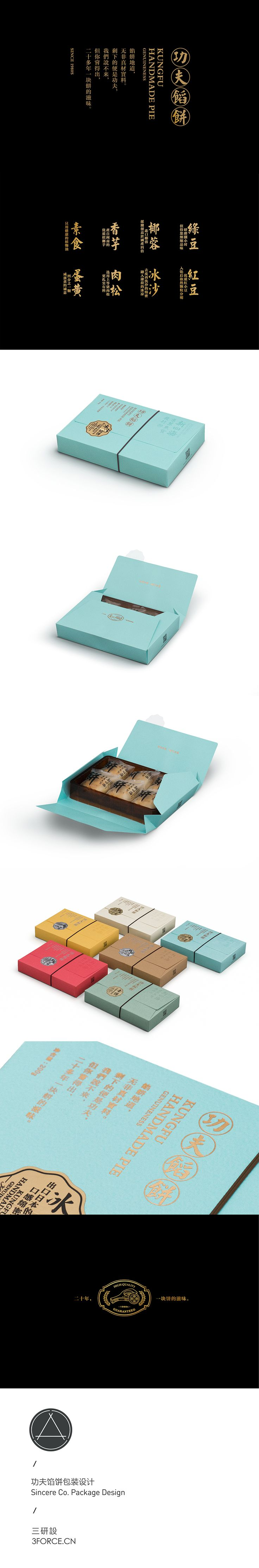 KUNGFU Handmade Pie Packaging Design / 功夫餡餅產品包裝設計 on Behance PD