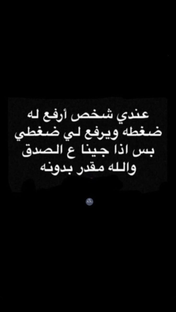 Pin By Mai On Arabic Words Funny Arabic Quotes Arabic Funny Funny Quotes