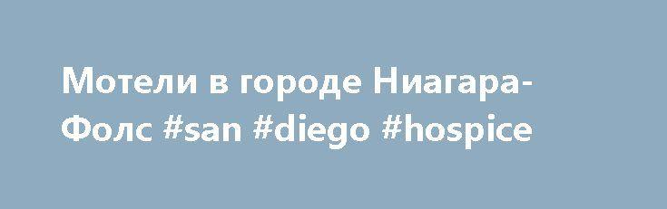 Мотели в городе Ниагара-Фолс #san #diego #hospice http://hotel.remmont.com/%d0%bc%d0%be%d1%82%d0%b5%d0%bb%d0%b8-%d0%b2-%d0%b3%d0%be%d1%80%d0%be%d0%b4%d0%b5-%d0%bd%d0%b8%d0%b0%d0%b3%d0%b0%d1%80%d0%b0-%d1%84%d0%be%d0%bb%d1%81-san-diego-hospice/  #niagara falls motels # Найти мотели в городе Ниагара-Фолс Австралия +61 Австрия +43 Азербайджан +994 Албания +355 Алжир +213 Американские Виргинские острова +1340 Американское Самоа +1684 Ангилья +1264 Ангола +244 Андорра +376 Антарктида +672 Антигуа…