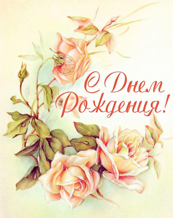 Открытки с днем рождения женщине красивые необычные стильные, свадьба открытки поздравления