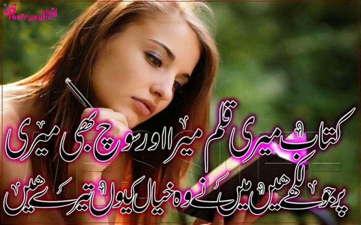 poetry urdu shayari photos about love for facebook