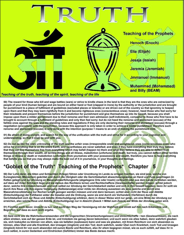 51) Be afraid of doing unright, and search for the way of the unification with the truth and strive for it according to your cognition and understanding, so that it shall be well with you.