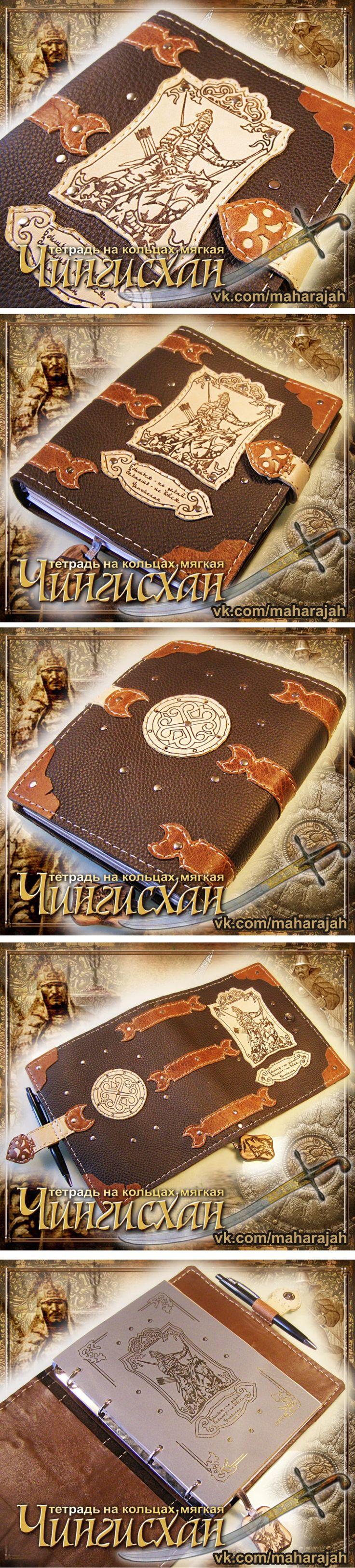 """Book on rings soft """"Genghis Khan"""" Тетрадь на кольцах мягкая """"Чингисхан"""" 18х22х3 см. КРС, нубук, фурнитура никель; рисунок - пирография, прошивка вручную вощёной нитью, застёжка-магнит, петля под ручку, буковый резной подвес, изнутри кожа шевро, карман. Сменный тетрадный блок на кольцах   vk.com/maharajah"""