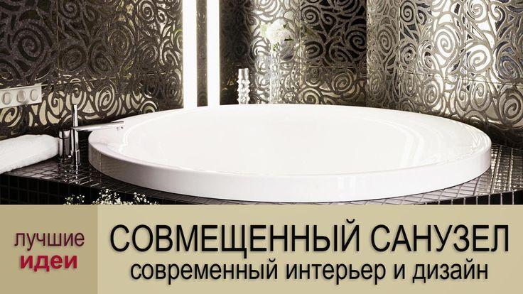 Совмещенный санузел – дизайн маленькой ванной комнаты и туалета