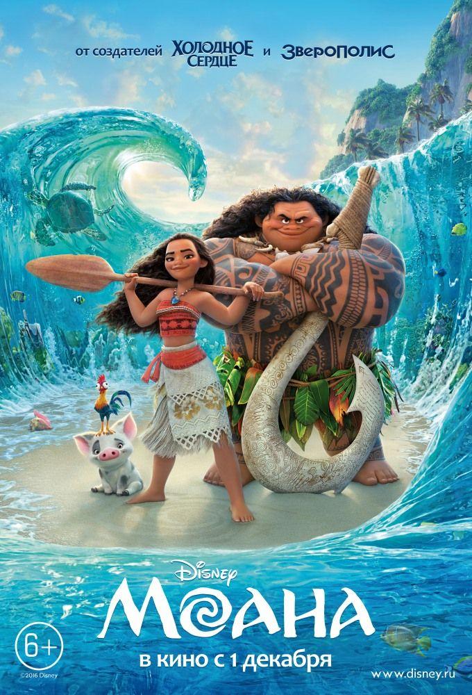 Бесстрашная Моана, дочь вождя маленького племени на острове в Тихом океане, больше всего на свете мечтает о приключениях и решает отправиться в опасное морское путешествие. Вместе с некогда могущественным полубогом Мауи им предстоит пересечь океан, сМоана / Moana (2016) - смотрите онлайн, бесплатно, без регистрации, в высоком качестве! Мультфильмы