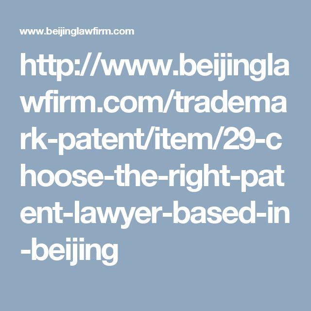http://www.beijinglawfirm.com/trademark-patent/item/29-choose-the-right-patent-lawyer-based-in-beijing