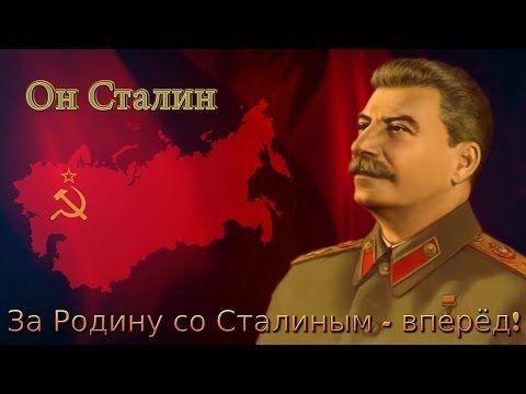 Александр Харчиков - Он Сталин - YouTube