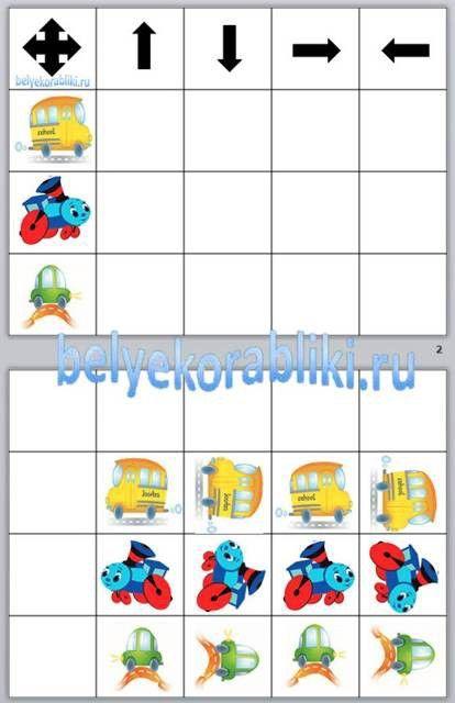 игра на логику и ориентирование в пространстве для детей