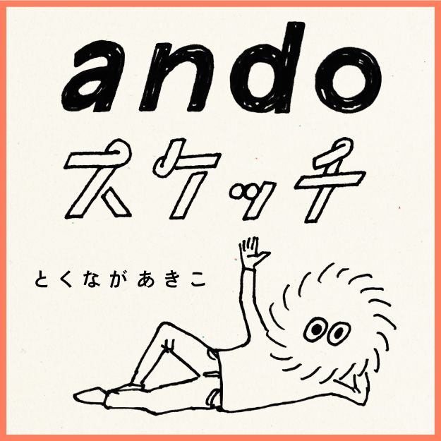 ando it