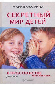 Мария Осорина: Секретный мир детей в пространстве мира взрослых.