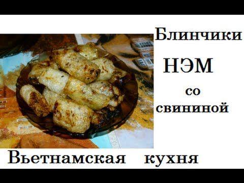 Рецепт Блинчики НЭМ со свининой (Вьетнамская кухня)
