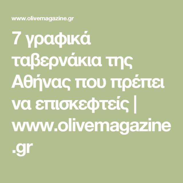 7 γραφικά ταβερνάκια της Αθήνας που πρέπει να επισκεφτείς | www.olivemagazine.gr