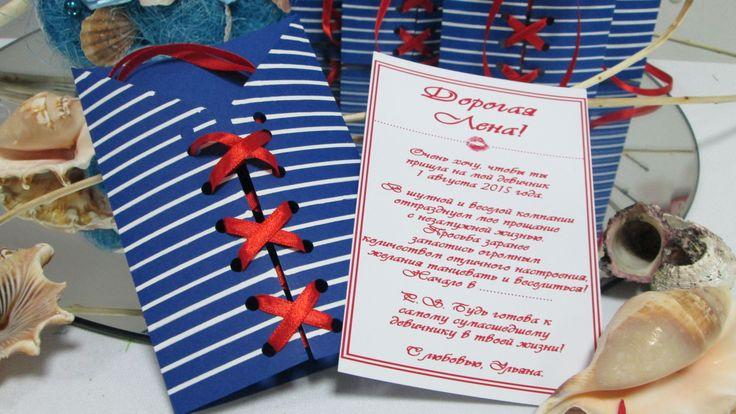 Приглашения на девичник  или пляжную вечеринку в морском стиле.  #свадьбы #девичник #пляжная_вечеринка #морской_стиль #soprunstudio