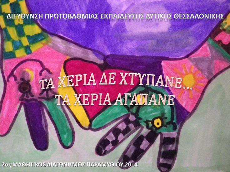 Τα χέρια δε χτυπάνε... τα χέρια αγαπάνε.  ΠΑΡΑΜΥΘΙ(εικονογράφηση από παιδιά του νηπιαγωγείου)