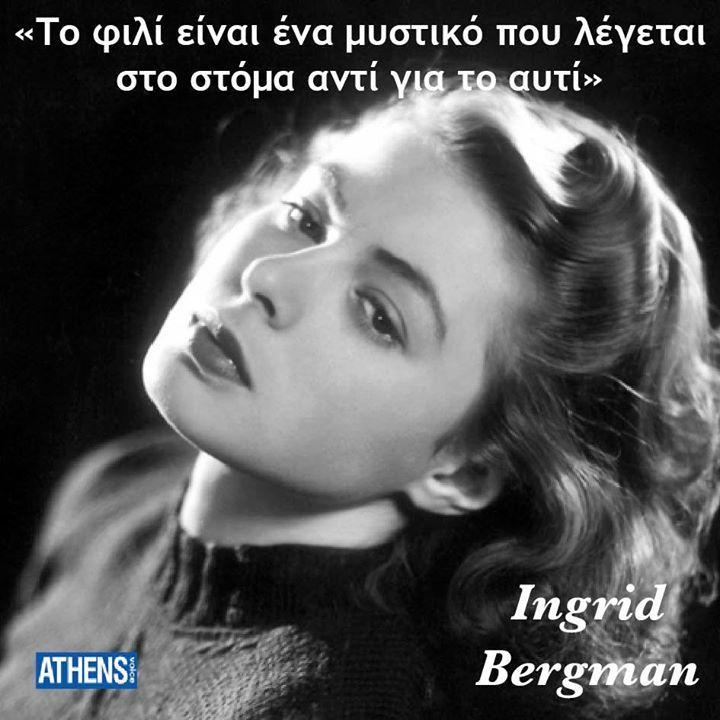 Η Ingrid Bergman γεννήθηκε στις 29 Αυγούστου 1915 και πέθανε την ίδια μέρα το 1982.