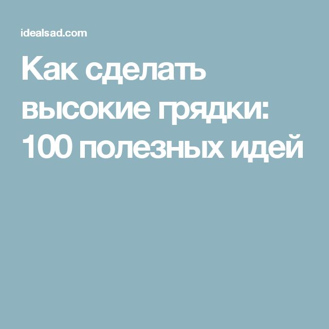 Как сделать высокие грядки: 100 полезных идей