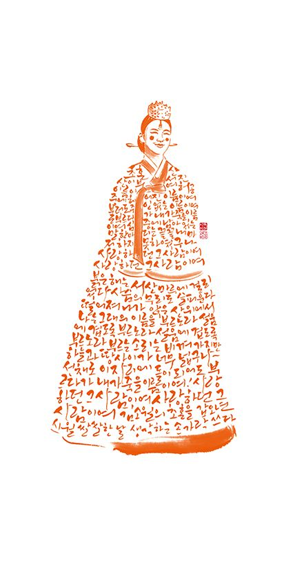 calligraphy_초혼_김소월