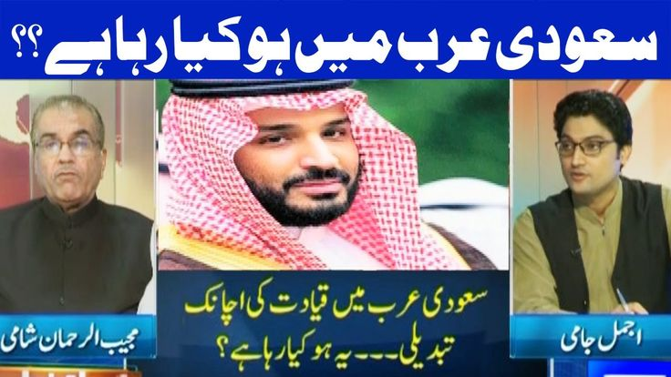 New Saudi Debacle - Nuqta e Nazar - 21 June 2017 - Dunya News