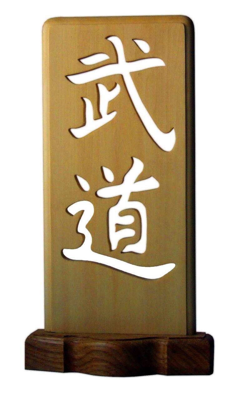 Японский иероглиф БУДО. Японский иероглиф БУДО. Путь воина ...