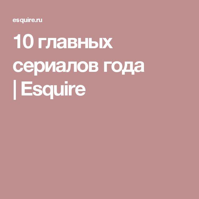 10 главных сериалов года |Esquire