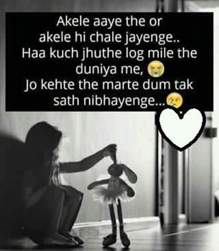 Koi Puche Mere Dil Se Angel Shaikh Download: 17 Best Images About Heart Touching Shayaris On Pinterest